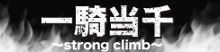 【一騎当千2018-strong climb-】特設サイト