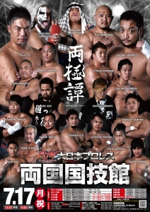 Post image of BJW: Ryogokutan 2017